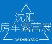 2017沈阳房车露营展览会