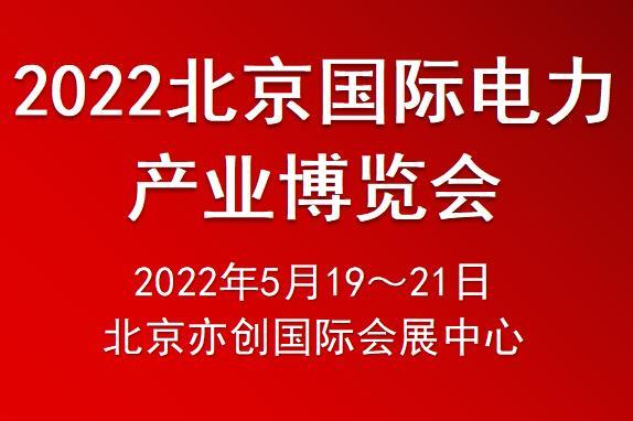 2022北京国际电力产业博览会