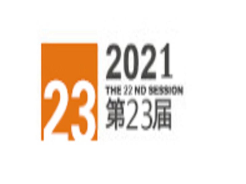 第23届中国工博会-光纤绳缆材料展览会