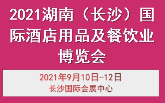 2021湖南(长沙)国际酒店用品及餐饮业博览会