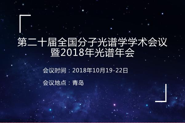 第二十届全国分子光谱学学术会议 暨 2018年光谱年会