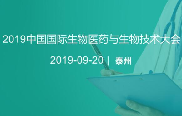 2019生物医药与生物技术大会