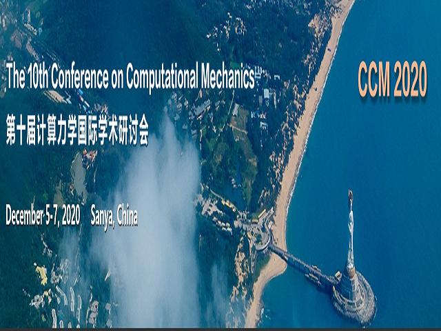 第十届计算力学国际学术研讨会(CCM 2020)