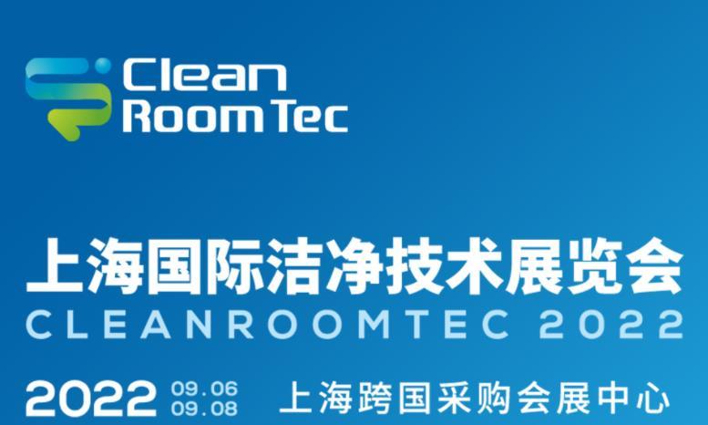 2022上海国际洁净技术展览会