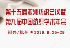 第十五届亚洲纺织会议暨第九届中国纺织学术年会