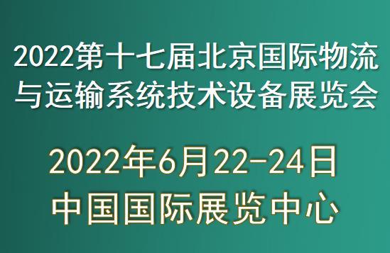 2022第十七届北京国际物流与运输系统技术设备展览会