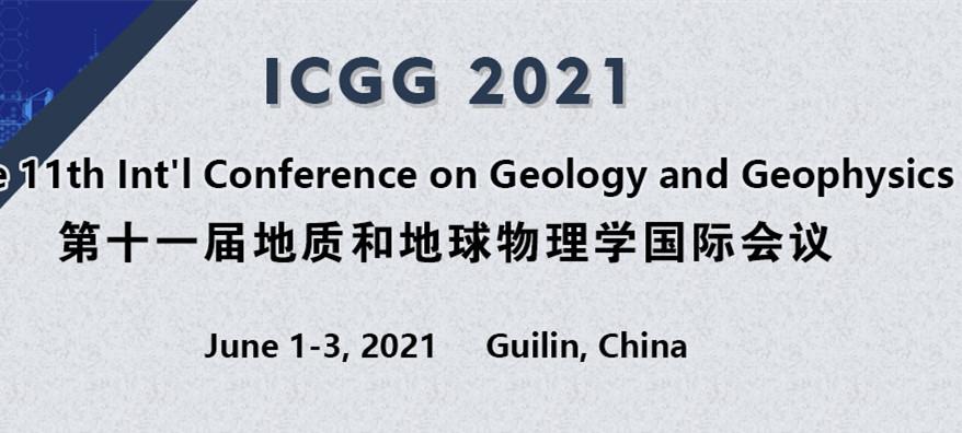 第十一届地质和地球物理学国际会议(ICGG 2021)