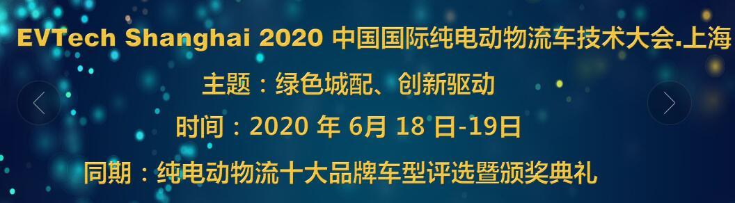 EVTech Shanghai 2020中国国际纯电动物流车技术大会