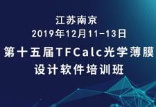 2019第十五届TFCalc光学薄膜设计软件培训班