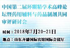 中国第二届环糊精学术高峰论坛暨药用辅料与药品制剂共同审评研讨会