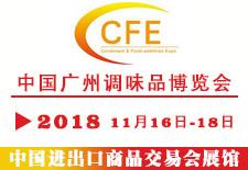 2018中国广州调味品博览会