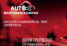 2019北京汽保工具展