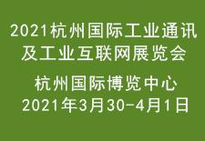 2021杭州国际工业通讯及工业互联网展览会