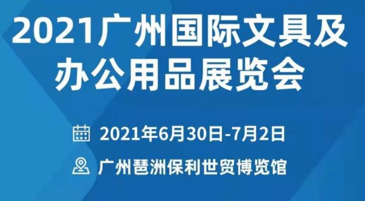 2021(第七届)广州国际文具及办公用品展览会