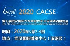 2020 第七届武汉国际汽车零部件及车用润滑油展览会