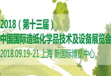 2018 (第十三届) 中国国际造纸化学品技术及设备展览会