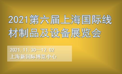 2021第六届上海国际线材制品及设备展览会