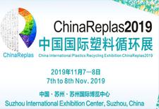 2019中国国际塑料循环展