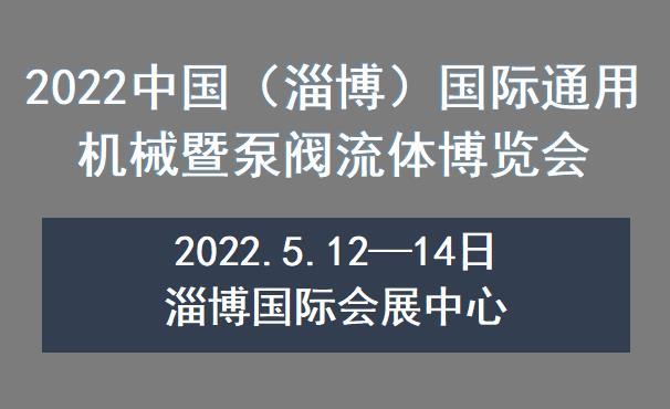 2022中国(淄博)国际通用机械暨泵阀流体博览会