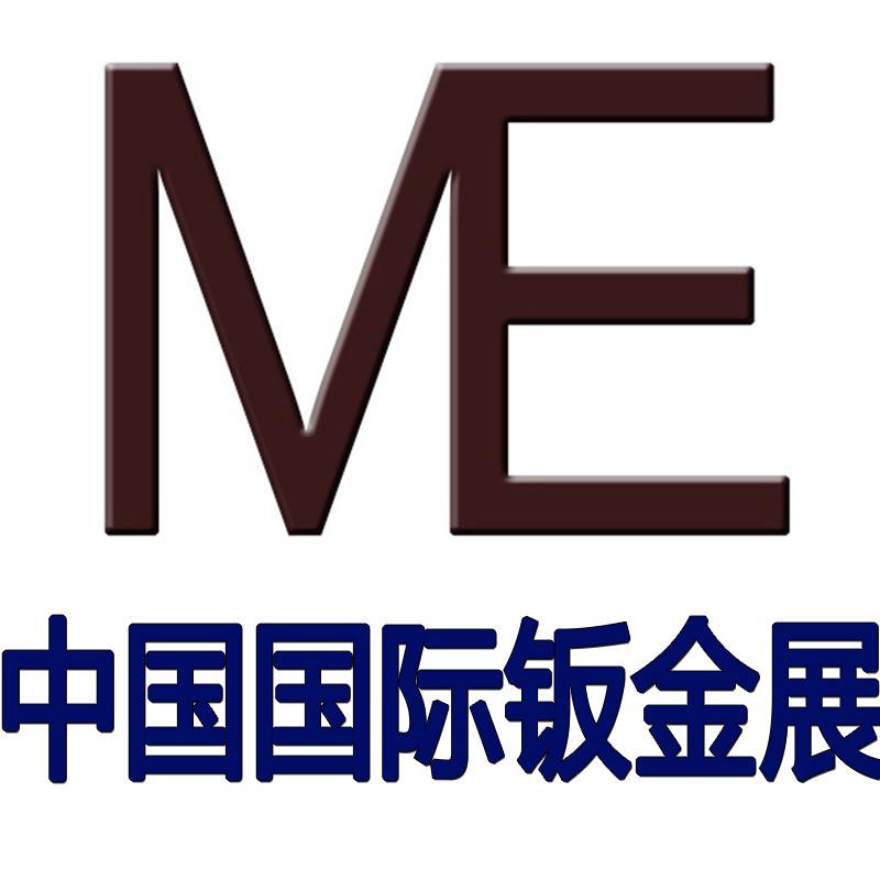 2016第十届中国国际钣金、冲压暨金属成形展览会