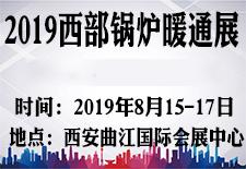 2019第16届中国西部·锅炉·供热·电采暖·空气能·地暖·新风净化·空调制冷设备展览会