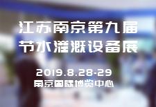 江苏南京第九届节水灌溉设备展