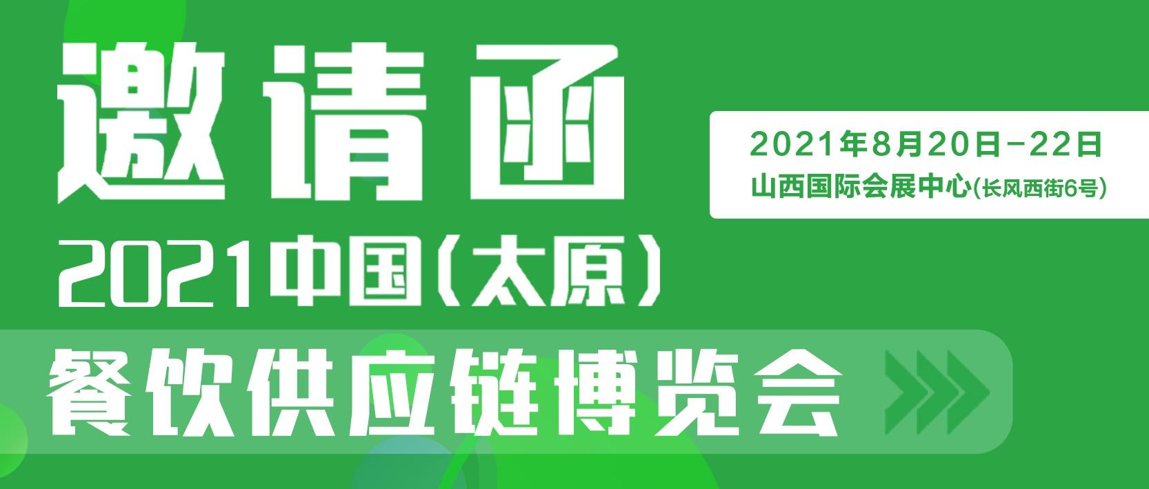 2021山西餐饮展