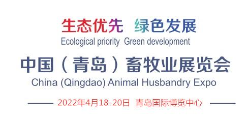 2022中国(青岛)畜牧业博览会