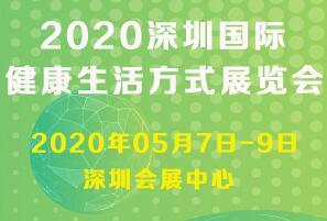 2020健康生活展|深圳健康生活展|2020健博会/健康展