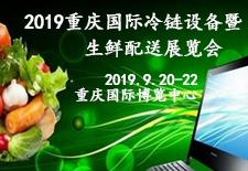 2019重庆国际冷链设备暨生鲜配送展览会