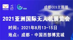 2021亚洲无人机展览会