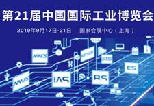 CIIF2019国际工业博览会