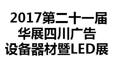 2017第二十一届华展四川广告设备器材暨LED展