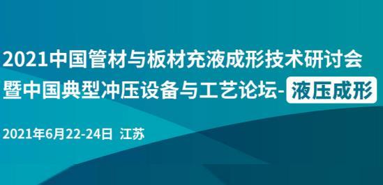 2021中国管材与板材充液成形技术研讨会暨中国典型冲压设备与工艺论坛-液压成形