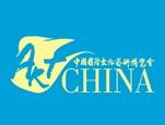 2016中国国际文化艺术博览会