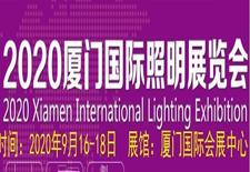 2020厦门国际照明展览会