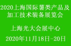 2020上海国际薯类产品及加工技术装备展览会