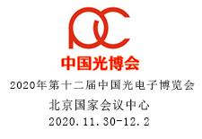2020年第十二届中国光电子博览会