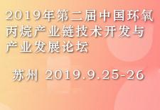 2019年第二届中国环氧丙烷产业链技术开发与产业发展论坛