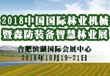 2018中国国际林业机械暨森防装备智慧林业展
