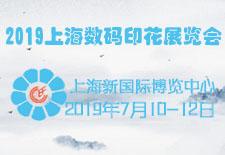 2019上海数码印花展览会