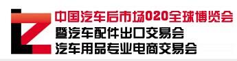 2016中国汽车后市场O2O全球博览会暨汽车配件出口交易会 汽车用品专业电商交易会