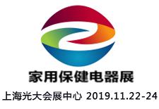2019上海家用小家电展