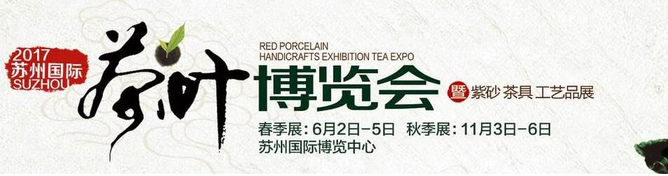 2017第九届苏州(秋季)茶叶博览会暨紫砂 茶具 工艺品展