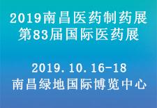 2019南昌医药制药展第83届国际医药展API China江西展