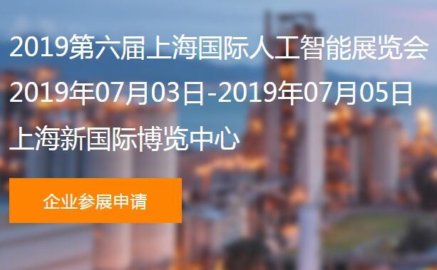 2019第六届上海国际人工智能展览会