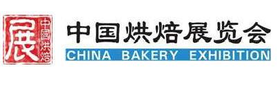 第二十届中国烘焙展览会
