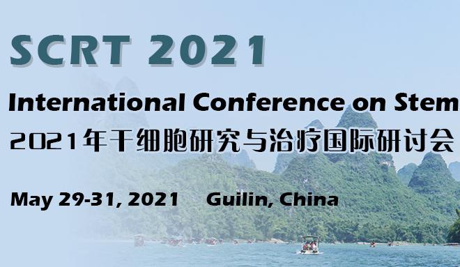 2021年干细胞研究与治疗国际研讨会(SCRT 2021)