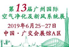 第13届中国广州新濠天地娱乐赌场空气净化及新风系统展览会
