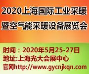 2020上海国际工业采暖暨空气能采暖设备展览会